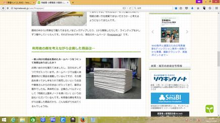 finepaper.jpの取り組みがはじめてWEBの活用事例に掲載中