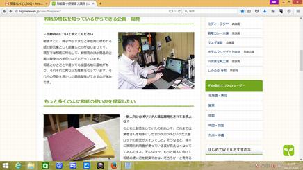 はじめてWEBの活用事例としてfinepapers.jpの取り組みが掲載