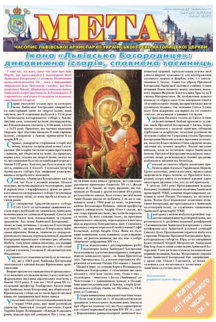 Титульна сторінка Мета № 136/8 – жовтень 2017 року Божого