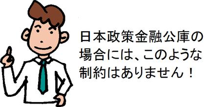日本政策金融公庫の場合には、このような制約はありません!