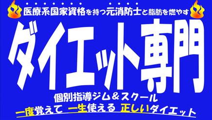 仙台のおすすめダイエットパーソナルジムとして選んで頂きました。
