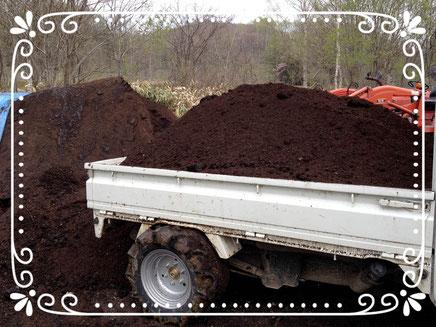 【楽輪】品番001番 北海道 小柴ふぁーむ 堆肥散布