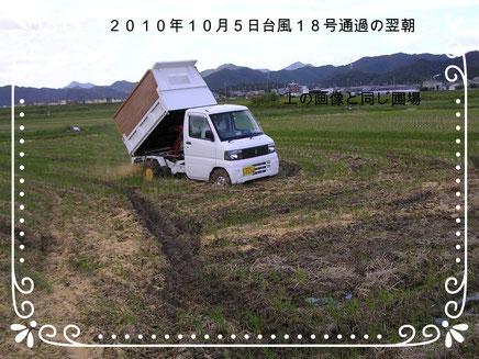 【楽輪】品番066番 ラグタイヤ6本六輪型 籾殻散布