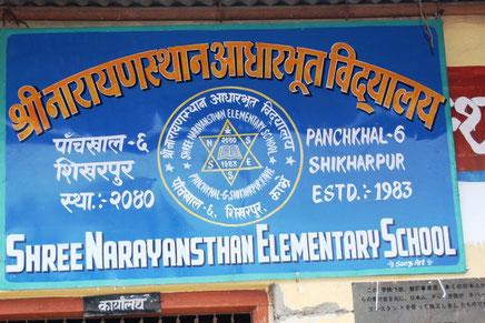 Schulkindergarten, Spende, Wiederaufbau, Shikharpur, Lernen, Bildung