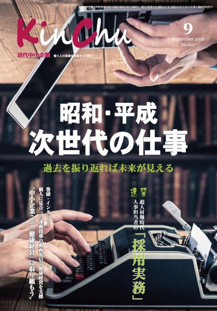 「近代中小企業」9月号(2018年9月1日発行)の表紙