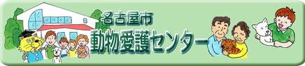 名古屋市動物愛護センター(名古屋市公式ウェブサイト)
