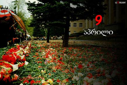 Грузия вспоминает жертв кровавого 9 Апреля
