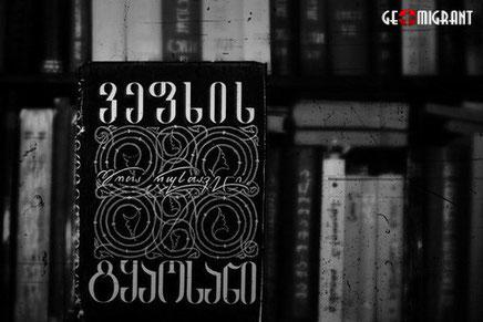 Началась разработка первой электронной базы переводов Грузинской литературы