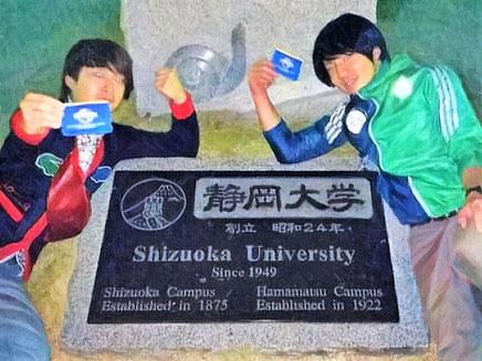 静岡大学浜松キャンパス石碑
