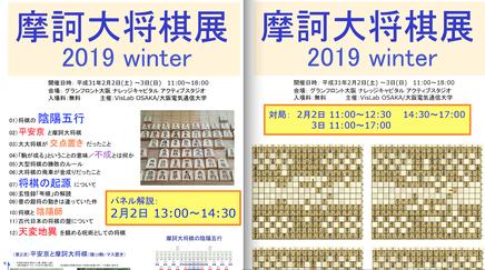 摩訶大将棋展2019 winterのポスター