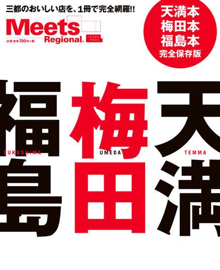 Meets別冊 特別号 平成29年8月 掲載