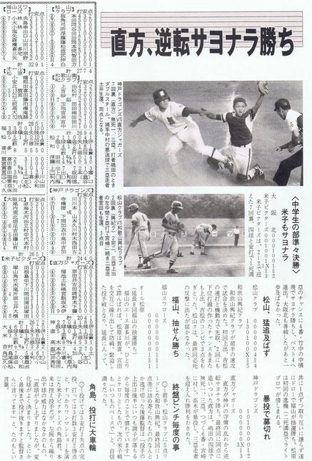 1986年8月 第11回全国選抜日本少年野球大会 準優勝