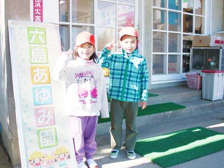 六島あゆみ園の園児たち