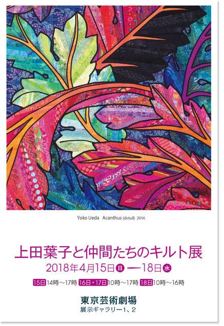 上田葉子と仲間たちのキルト展