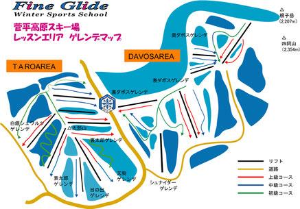Fine Glide レッスンエリアマップ