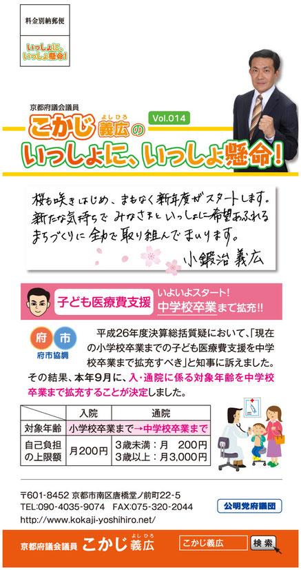 2015年 Vol.014/ハガキ・表面