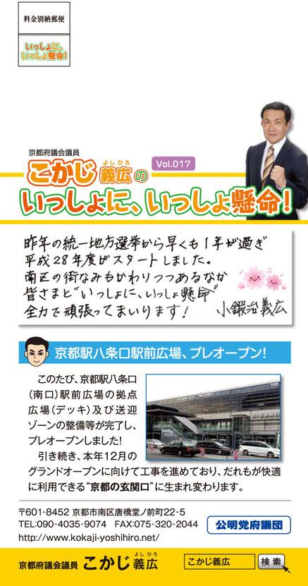 2016年 Vol.017/ハガキ・表面
