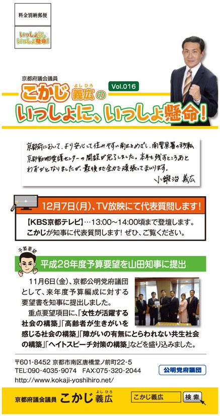 2015年 Vol.016/ハガキ・表面