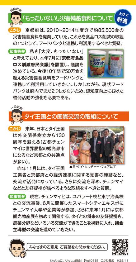 2016年 Vol.018/ハガキ・裏面