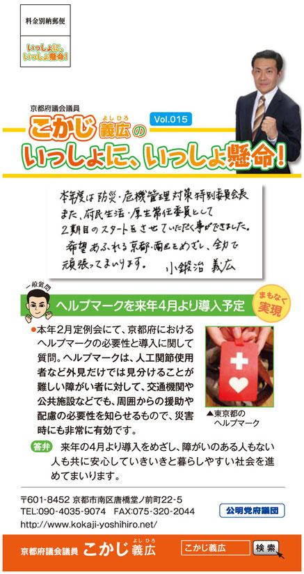 2015年 Vol.015/ハガキ・表面