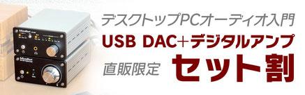 デジタルアンプ+USB DAC「セット割」キャンペーン特価実施中!