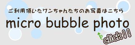 マイクロバブル入浴中♪