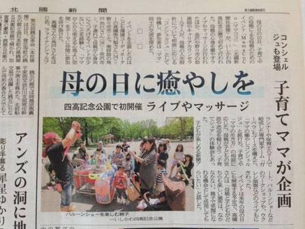 2015年5月11日 北國新聞