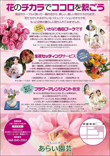 さいたま市所在生花店 4色(カラー)刷り集客チラシ
