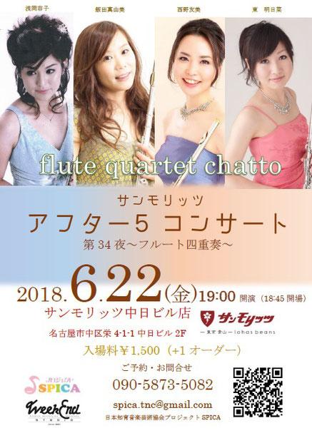 6/22(金)Flute quartet chatto
