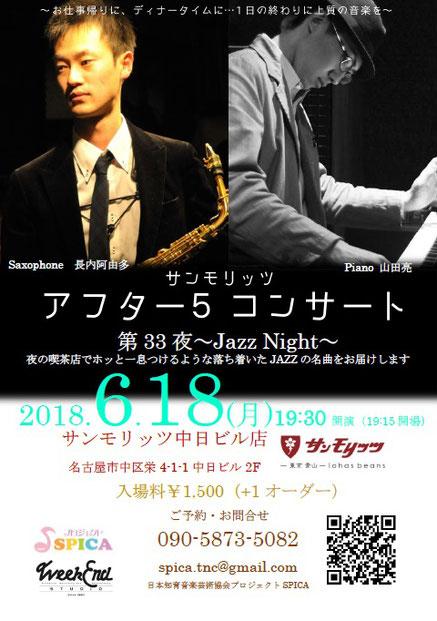 6/18(月)Jazz Night 長内阿由多(as)山田亮(p)