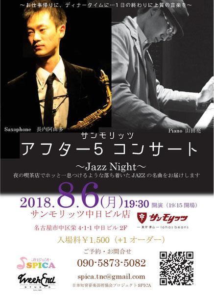 8/6(月)Jazz Night 長内阿由多(as)山田亮(p)