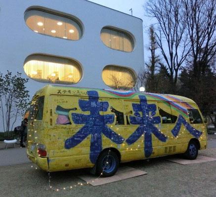 12月18日(2012) 「未来へ号」と図書館(武蔵野プレイスの前で:武蔵野市)