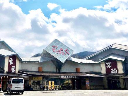 阿賀町道の駅「阿賀の里」