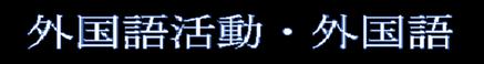 外国語活動・外国語