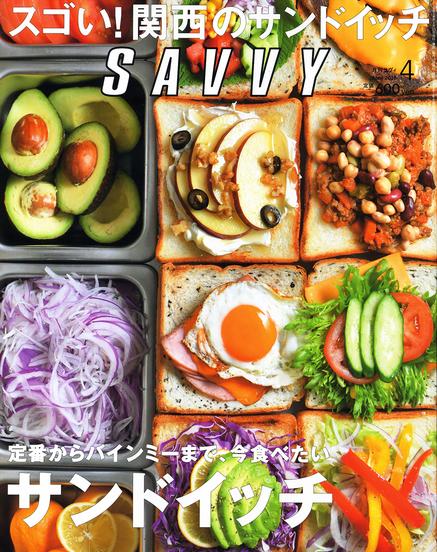 SAVVY  平成30年2月 掲載