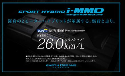オデッセイハイブリッドの燃費は26.0km/L