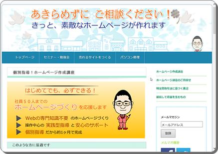 パソコン・タブレットPC対応ホームページを作りたい 文泉堂/島根県松江市