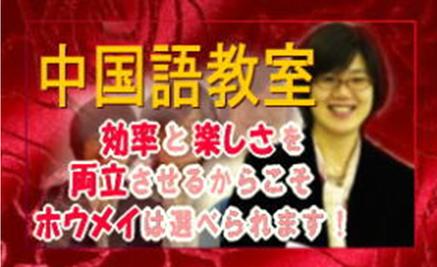ホウメイ中国語教室 講師