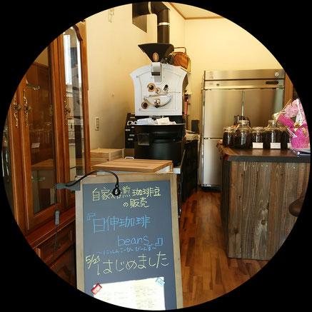 日伸珈琲beans店内および焙煎機の写真