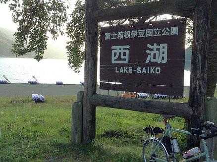 静かな西湖です。
