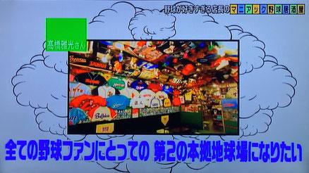 野球居酒屋 メディア情報 モヤモヤさまぁ~ず 2