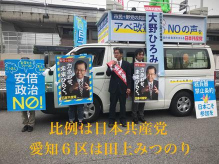 比例は日本共産党 愛知6区は田上みつのり