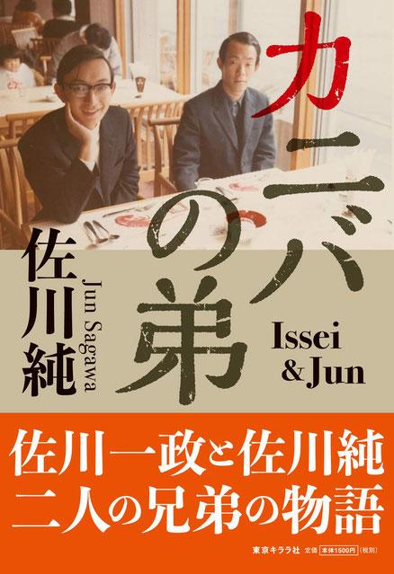 1つ下の弟、佐川純氏の自伝『カニバの弟』
