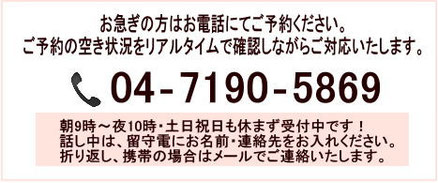 夫婦円満のご相談は04‐7190‐5869に!