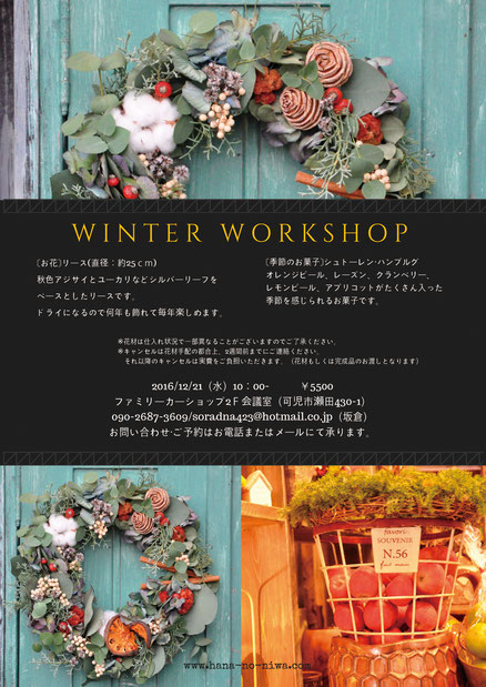 WINTER WORKSHOP_DM