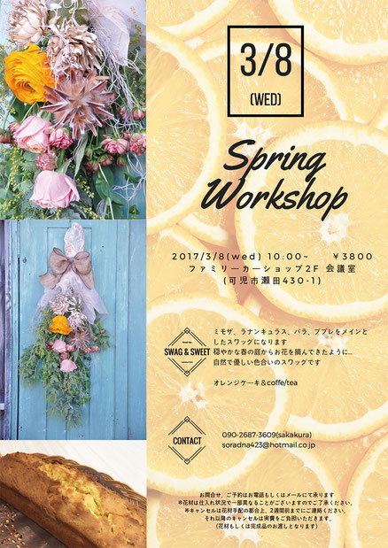 3月8日(水)SPRING WORKSHOP_DM