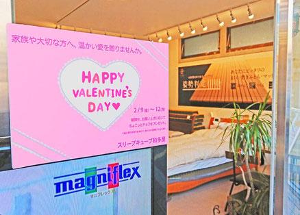 ハッピーバレンタイン☆彡 / マニフレックス専門店 マニステージ福岡