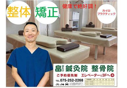 京都市中京区烏丸にある畠鍼灸院整骨院、京都三条烏丸治療院。