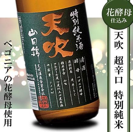 天吹酒造超辛口特別純米酒