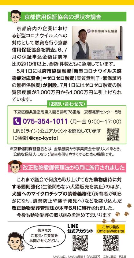 2020年 Vol.027/ハガキ・裏面